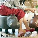 かばモチーフのスツール Paul ポール EF-ST02 / スツール 木製 椅子 ナチュラル シンプル オットマン チェア 1人掛け…