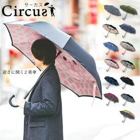 二重傘 circus サーカス EF-UM01 / さかさま傘 逆さにたたむ傘 濡れない 逆さ傘 逆さま傘 逆向き 長傘 雨傘 レディース メンズ 男女兼用 梅雨 雨 傘 自立する傘 逆折り式傘 無地 シンプル 大きい sakasa かさ カサ 雨の日 レイングッズ