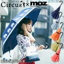 2重傘 circus サーカス×moz / さかさま傘 逆さにたたむ傘 濡れない 逆さ傘 逆さま傘 逆向き 長傘 雨傘 レディース …
