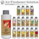 空気洗浄機専用アロマソリューション Air Freshener Solution アディール ADIR / ソリューション 除菌 消臭 花粉 ウイルス 対策 アップル グレープフルーツ ローズ ムスク