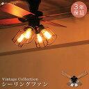 【送料無料】 JAVALO ELF Vintage Collection シーリングファン JE-CF001V-BK / シーリングファン シーリングファンライ...