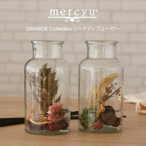 mercyu GRANDE Collection リードディフューザー MRU-69 / ハーバリウム リードディフューザー ルームフレグランス ルームディフューザー スティック 香水 芳香 インテリア お花 フラワー ギフト