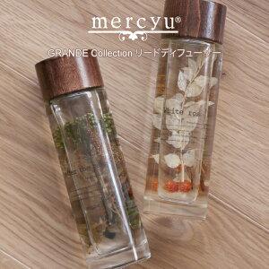 mercyu GRANDE Collection リードディフューザー MRU-71 / ハーバリウム リードディフューザー ルームフレグランス ルームディフューザー スティック 香水 芳香 インテリア お花 フラワー ギフト