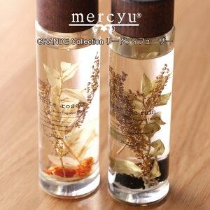 mercyu GRANDE Collection リードディフューザー MRU-72 / ハーバリウム リードディフューザー ルームフレグランス ルームディフューザー スティック 香水 芳香 インテリア お花 フラワー ギフト
