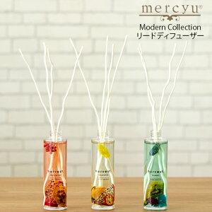 mercyu Modern Collection リードディフューザー MRU-83 / ハーバリウム リードディフューザー ルームフレグランス ルームディフューザー スティック 香水 芳香 インテリア ギフト ドライフルーツ