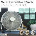 【送料無料】 メタルサーキュレーター 12インチ 扇風機 / PR-F006 PRISMATE 扇風機 送風機 ファン サーキュレーター 冷風 スタンド 冷房 ...