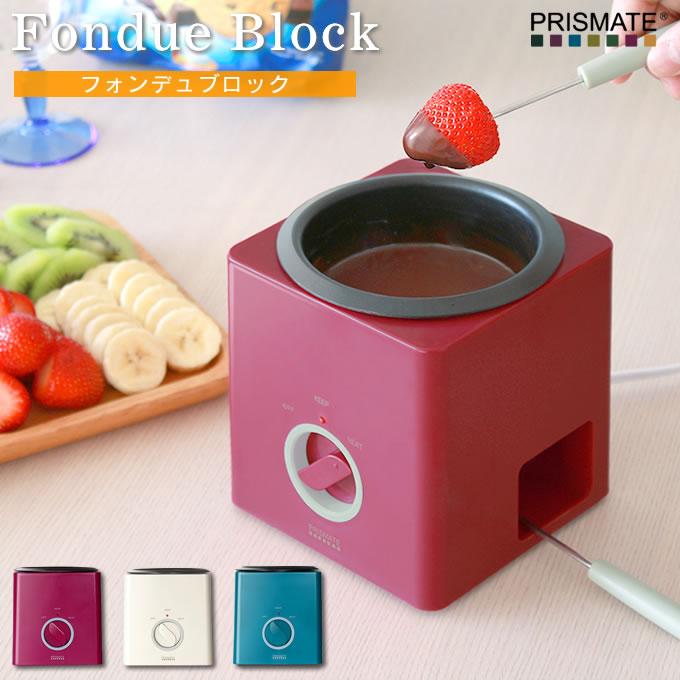 フォンデュブロック PR-SK001 チーズフォンデュ器 電気 チーズフォンデュ鍋セット チーズフォンデュ鍋 チョコレートフォンデュ チョコフォンデュ バーニャカウダ