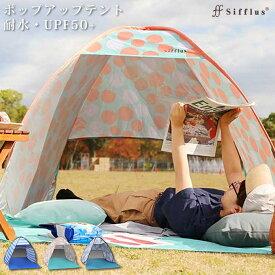 ポップアップテント 耐水・UPF50+ Sifflus シフラス / SFF-37 ポップアップテント ワンタッチテント ビーチテント 日よけ キャンプ 簡単テント サンシェード UVカット 耐水性 撥水効果