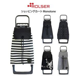ロルサー ROLSER ショッピングカート Monotone モノトーン /ショッピングカート ロルサーJOYモノトーン 2輪 折りたたみ フック付き 軽量 撥水 おしゃれ ブランド 高級 キャスター付き ポケット付