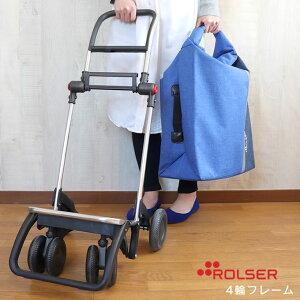ROLSER 4輪フレーム ロルサー / フレームのみ ショッピングカート おしゃれ 静か アルミ製 タイヤ 大きい キャリーカート 買い物 軽量 キャリーバッグ 折り畳み 折りたたみ アウトドア レジャ