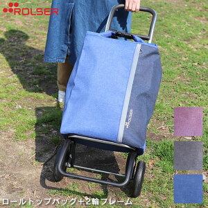 【GWも営業】ROLSER 2輪フレーム&ロールトップバッグセット ロルサー / ショッピングカート おしゃれ 静か アルミ製 タイヤ 大きい キャリーカート 買い物 軽量 キャリーバッグ 折り畳み 折