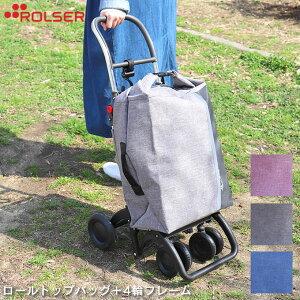 ROLSER 4輪フレーム&ロールトップバッグセット ロルサー / ショッピングカート おしゃれ 静か アルミ製 タイヤ 大きい キャリーカート 買い物 軽量 キャリーバッグ 折り畳み 折りたたみ ア