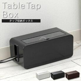 テーブルタップボックス ケーブルボックス コードケース cable box ケーブル収納 ルーター 電源タップ おしゃれ ACアダプタ 在宅勤務