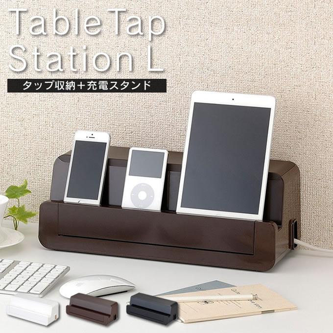 テーブルタップステーションL 充電スタンド スマホ・タブレット・モバイル用 充電ステーション ケーブルボックス コードケース ケーブル収納 配線収納 タップ収納 コードボックス スマホコードボックス OAタップ ボックス マルチタップ コンセント