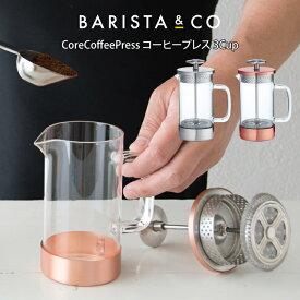 バリスタ&コー BARISTA&CO BC048 CoreCoffeePress コーヒープレス 3Cup /コーヒー 北欧 オシャレ ステンレス ガラス 耐久性 耐熱ガラス 簡単 プレス ギフト 父の日 母の日