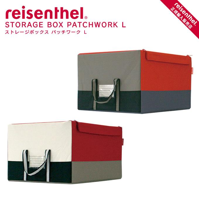 収納ボックス ストレージボックス storagebox patchwork L ライゼンタール reisenthel / デザイン雑貨 収納 押入れ ベッド下 クローゼット 収納雑貨 折り畳み カラーボックス スリム 北欧衣装ケース 収納ケース ブルックリンスタイル 西海岸風 北欧