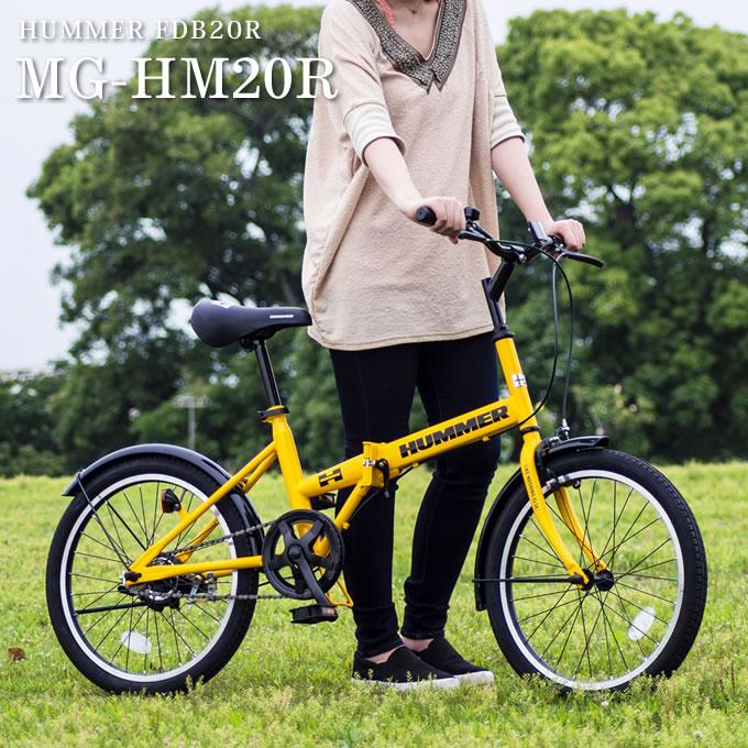 HUMMER 折りたたみ自転車 FDB20R / 自転車 ハマー HUMMER 折りたたみ自転車 折りたたみ 20インチ 軽量 フレーム 小型自転車 ダイエット スポーツ FDB20R アウトドア メンズ レディース 通勤 通学 ミムゴ 黄色 イエロー ブルックリンスタイル 西海岸風 北欧