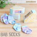 amabro BAB SOCKS ベビーソックス 靴下 / 5足セット アマブロ バブソックス ソックス ベビー服 子供服 ベビー キッズ…