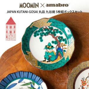 MOOMIN×amabro JAPAN KUTANI GOSAI BOX SET / 5枚組ボックスセット ムーミン×アマブロ 九谷焼 皿 5枚セット ムーミン ミイ ミィ 豆皿 ギフトボックス入りセット 北欧 食器 和食器 ディッシュ ギフト プ