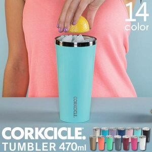 タンブラー CORKCICLE コークシクル 16 oz 470ml / 水筒 ステンレス ボトル マイボトル 保冷 保温 コーヒー カラフル 蓋付き ストローOK 直飲み おしゃれ プレゼント ギフト オフィス アウトドア 飲