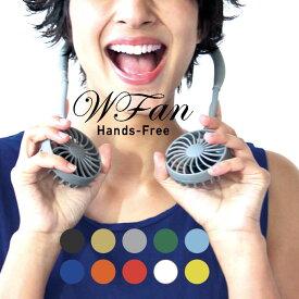 W FAN ハンズフリー ポータブル扇風機 DF30SS01 ダブルファン / ミニ 扇風機 usb 充電 卓上 熱中症対策 ミニファン 手持ち携帯 ハンディファン コンパクト スタンド 持ち運び 充電式 卓上扇風機 ポータブルファン ヘッドホン風 ヘッドフォン風