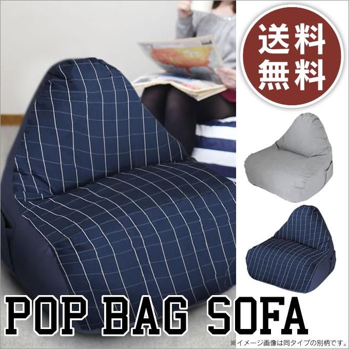 ソファ POP BAG SOFA PBS100 / スパイス ポップ バッグ ソファ L 開くと膨らむ ゆったり 床座り フロアソファ ビーズクッション 1P 一人掛け 一人がけ 一人暮らし クッション 特大 大きい 読書 犬 大型 ごろ寝