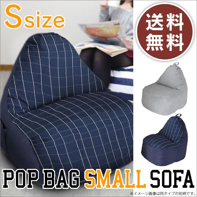 ソファ POP BAG SMALL SOFA PBS200 / ポップバッグソファ Sサイズ スパイス 一人掛け ソファー リビング フロアソファ リラックス ビーズクッション ビーズソファー クッション 一人がけ 1人 北欧 デザイン 腰痛対策 チップウレタン 撥水加工