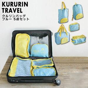 クルリントラベル バッグ ブルー 5点セット (トートバッグ&ボストンバッグ&デイパック&コスメポーチ&シューズケース) 軽量 男女兼用 旅行 コンパクト 消臭 抗菌 お泊り スーツケース用