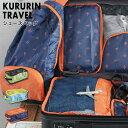 【メール便で送料無料】 クルリントラベル バッグ KURURIN TRAVEL SHOES BAG PTLG5050 旅行 トラベル 消臭 抗菌 シュ…