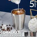 タンブラー TUMBLER 12oz 300ml CORKCICLE コークシクル / タンブラー ステンレス 保冷保温 カップ コップ グラス プ…