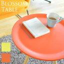 テーブル BLOSSOM TABLE WKT214 / サイドテーブル テーブル 木製 北欧 モダン ナイトテーブル シンプル おしゃれ ソ…