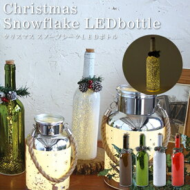 クリスマス スノーフレークLEDボトル HEXN3110 / ライト 照明 電気 星型ライト 玄関 間接照明 玄関照明 ワインボトル ビン 単四電池 イルミネーション デコレーション インスタ映え おしゃれ 北欧 クリスマス X'mas
