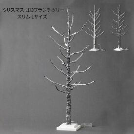 クリスマス LEDブランチツリー スリム Lサイズ / X'mas Christmas Xmas クリスマスツリー オブジェ 北欧 玄関 リビング 子供部屋 シンプル ナチュラル ウッド おしゃれ かわいい 飾り 卓上 ライト 電気 点灯 ミニツリー りんごの木 リンゴ 林檎 インテリア