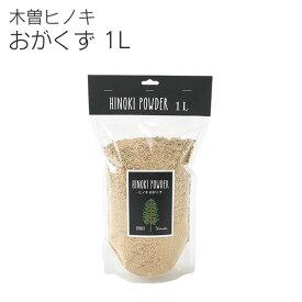 ヒノキおがくず HINOKI POWDER 1L YKLG6011
