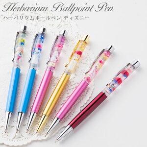 ハーバリウムボールペン ディズニー /ボールペン 6色 かわいい 文具 お洒落 母の日 プレゼント 卒業 贈り物 ホワイトデー