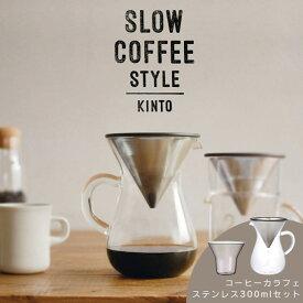 コーヒーカラフェセット ステンレス 300ml SLOW COFFEE STYLE スローカフェスタイル KINTO キントー ドリップ ギフト ドリッパー セット フィルター不要 粗挽き 耐熱ガラス コーヒー 珈琲