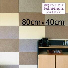 Felmenon フェルメノン 硬質吸音フェルトボード パネル 80×40cm / 吸音パネル 防音パネル 吸音マット 音漏れ防止 騒音対策 断熱材 保護材 傷防止 汚れ防止 壁紙 ウォールマット スタンダード吸音パネル 子ども ペット 生活音 会議室