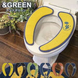 &Green吸着便座シート / 便座カバー 便座シート トイレカバー 吸着 くっつく 洗える 洗濯 ふわふわ マシュマロ やわらか 北欧 ブルックリン シンプル おしゃれ かわいい 置くだけ ずれない 使
