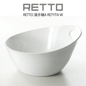 RETTO 湯手桶A RETYTA / レットー 湯手おけ A 洗面器 桶 ゆておけ 湯おけ 手桶 ウォッシュボール 洗い桶 シンプル モダン おしゃれ お風呂用品 バスルーム 浴室 ギフト ホワイト 白 I'm D アイムデ
