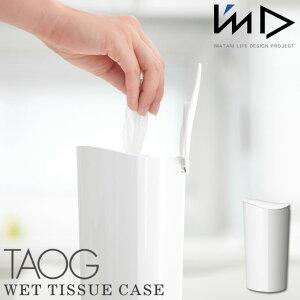 TAOG ウェットティッシュケース ホワイト /TAOG タオ ウェットティッシュケース ホワイト ティッシュカバー ティッシュボックス ティッシュケース ティッシュホルダー スリム 詰め替え ふた