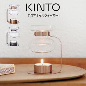 KINTO キントー アロマオイルウォーマー 2032 / キントー 北欧 北欧雑貨 雑貨 オシャレ シンプル 母の日 父の日 プレゼント