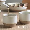 キントー カップ 180ml CLK-151 /キントー KINTO 陶器 カラフェ お茶入れ コーヒー カップ 珈琲 紅茶 コップ マグ ヴ…