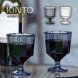 【土日祝も営業】KINTO ALFRESCO ワイングラス キントー / グラス コップ クリア 透明 割れにくい 食洗機対応 軽量 おしゃれ かわいい 北欧 カラー ステム付き 高級感 ガラスカット インテリア シンプル モダン
