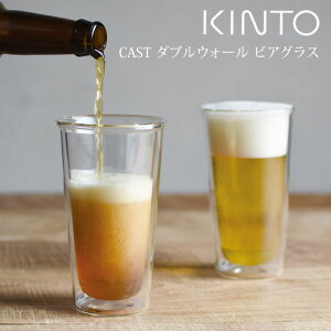 キントー CAST ダブルウォール ビアグラス 21432 / 北欧 食器 グラス コップ ガラス おしゃれ KINTO キントー 耐熱ガラス ガラスタンブラー 二重構造 ホット コールド ガラス食器 シンプル モダ