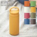 水筒 デイオフタンブラー 500ml キントー KINTO / 水筒 マグボトル 保冷保温 真空2重構造 ステンレスボトル 直飲み …