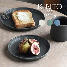 KINTO FOG プレート 16cm キントー / 皿 お皿 深皿 プレート 食器 容器 磁器 北欧 おしゃれ かわいい シンプル カフェ ヴィンテージ カラー マット エンボス モダン 家カフェ カフェ 男性 女性 ギフト