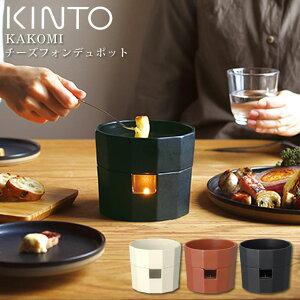 KINTO KAKOMI チーズフォンデュ キントー カコミ / 鍋 チーズフォンデュ チョコフォンデュ ポット ソースポット 磁器 ホワイト ブラック 電子レンジ対応 食洗機対応 乾燥器対応 日本製 メイド