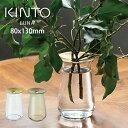 KINTO LUNA ベース 8×13cm キントー / ベース 一輪挿し 真鍮 真ちゅう 多肉植物 水耕栽培 花器 フラワーベース 花瓶…