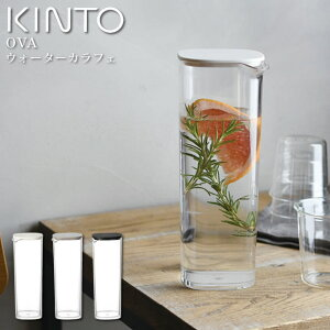 【土日祝もあす楽】キントー OVA ウォーターカラフェ / KINTO ピッチャー 冷水筒 1L OVA ウォーターカラフェ アクリル製 麦茶ポット 冷水ポット 水差し 食洗機対応 シンプル おしゃれ 洗いやす