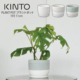 【GWも営業】KINTO PLANT POT 193 11cm プラントポット キントー / 植木鉢 プラントポット 観葉植物 日本製 made in japan 北欧 おしゃれ シンプル インテリア 雑貨 プランター フラワーポット グリーンポット ガーデニング 磁器